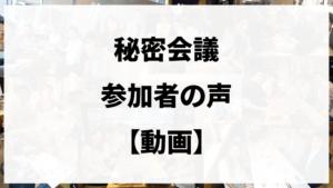 【動画】秘密会議2019参加者の声 - 福岡 異業種交流会