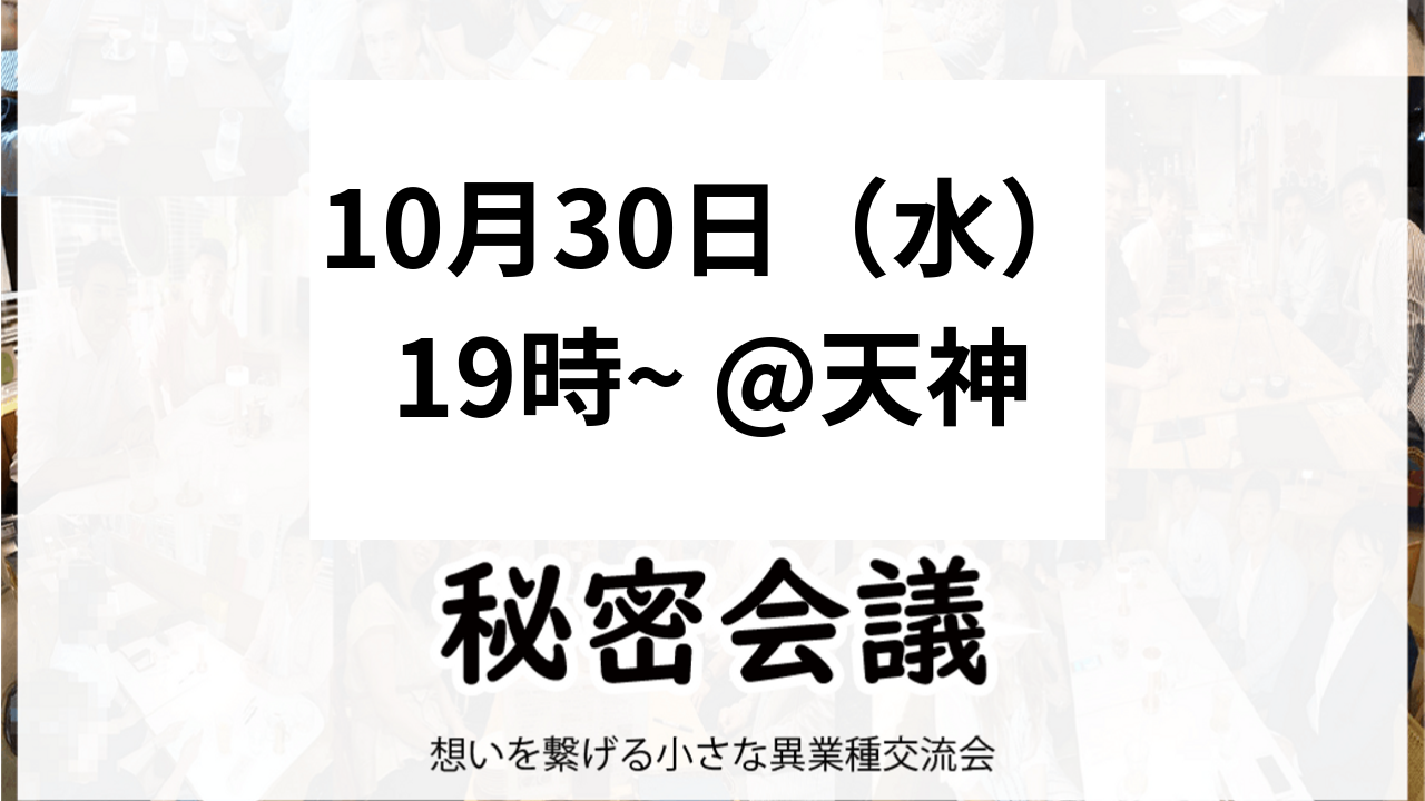 【天神・夜】10月30日【第94回】秘密会議2019年