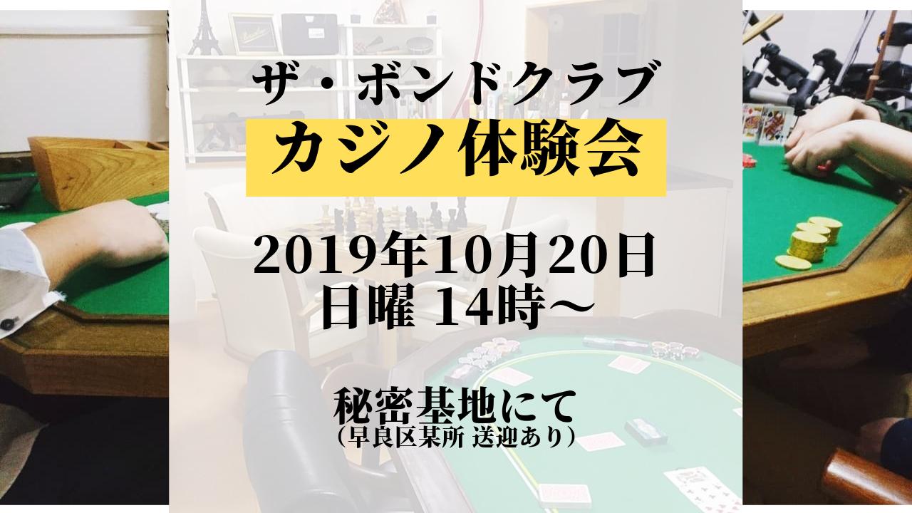 10月20日:カジノ体験会「ザ・ボンドクラブ」
