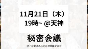 【天神・夜】11月21日【第97回】秘密会議2019年