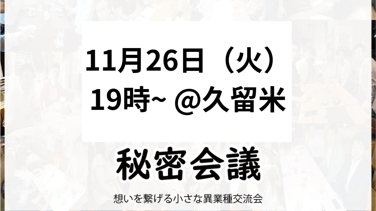 第4回【久留米】11月26日(火)秘密会議2019年