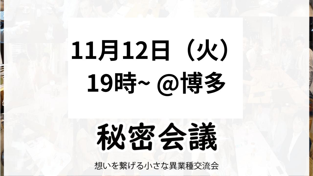 【博多・夜】11月12日(火)【第96回】秘密会議2019年
