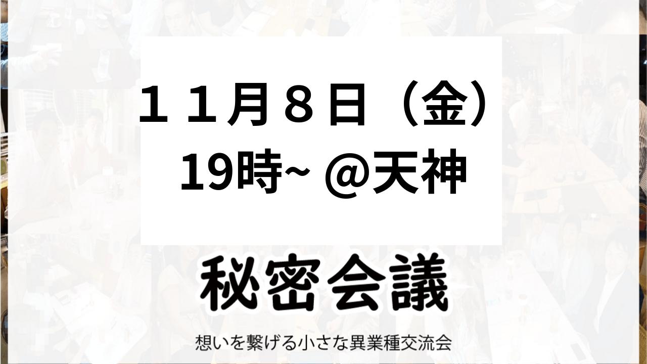 【天神・夜】11月8日(金)【第95回】秘密会議2019年