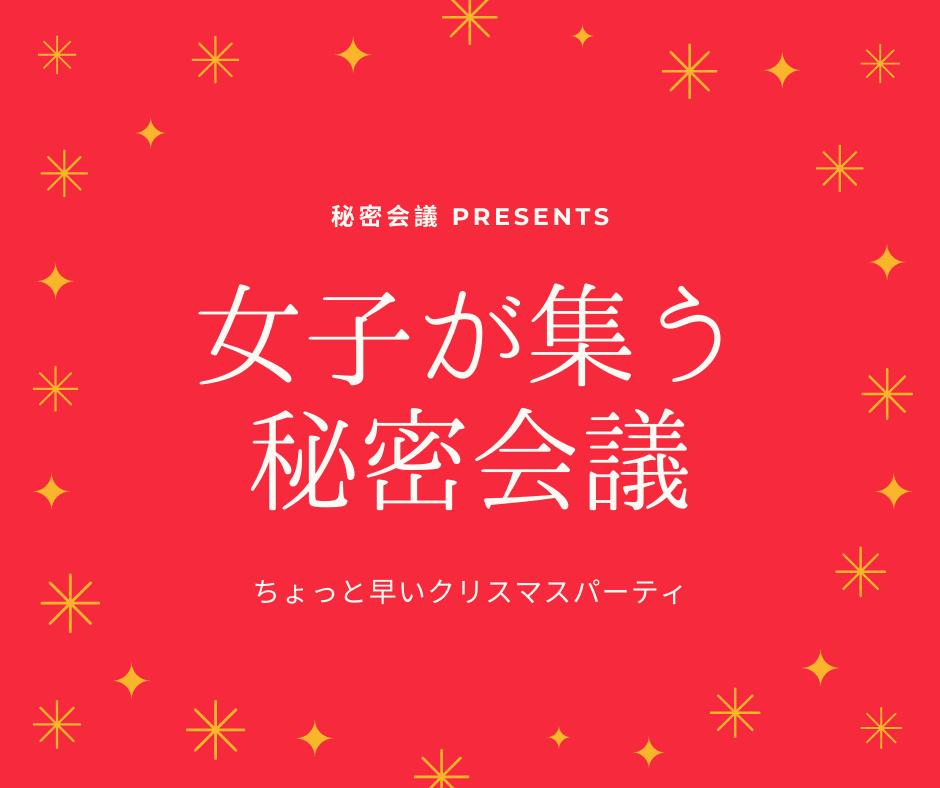 12月18日(水) 女子が集う秘密会議 【天神・夜】