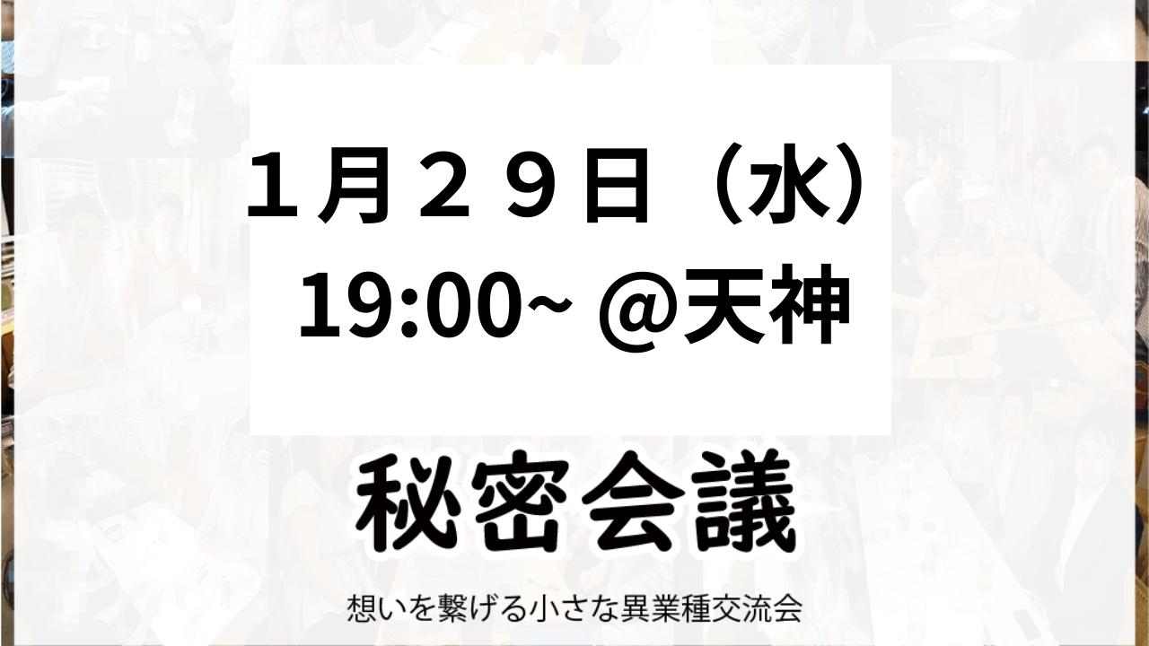 【天神・夜】1月29日【第回】秘密会議2020年