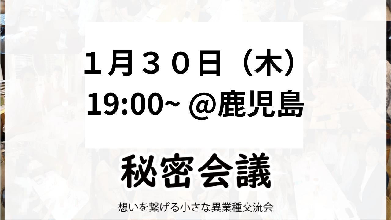 【鹿児島・夜】1月30日木【第13回】秘密会議2020年