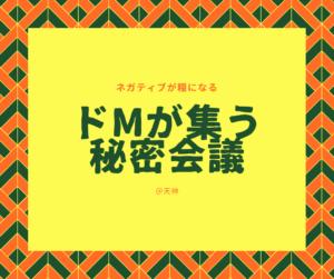 【ドMが集う秘密会議】 2020年1月22日(水) 19:00〜21:00