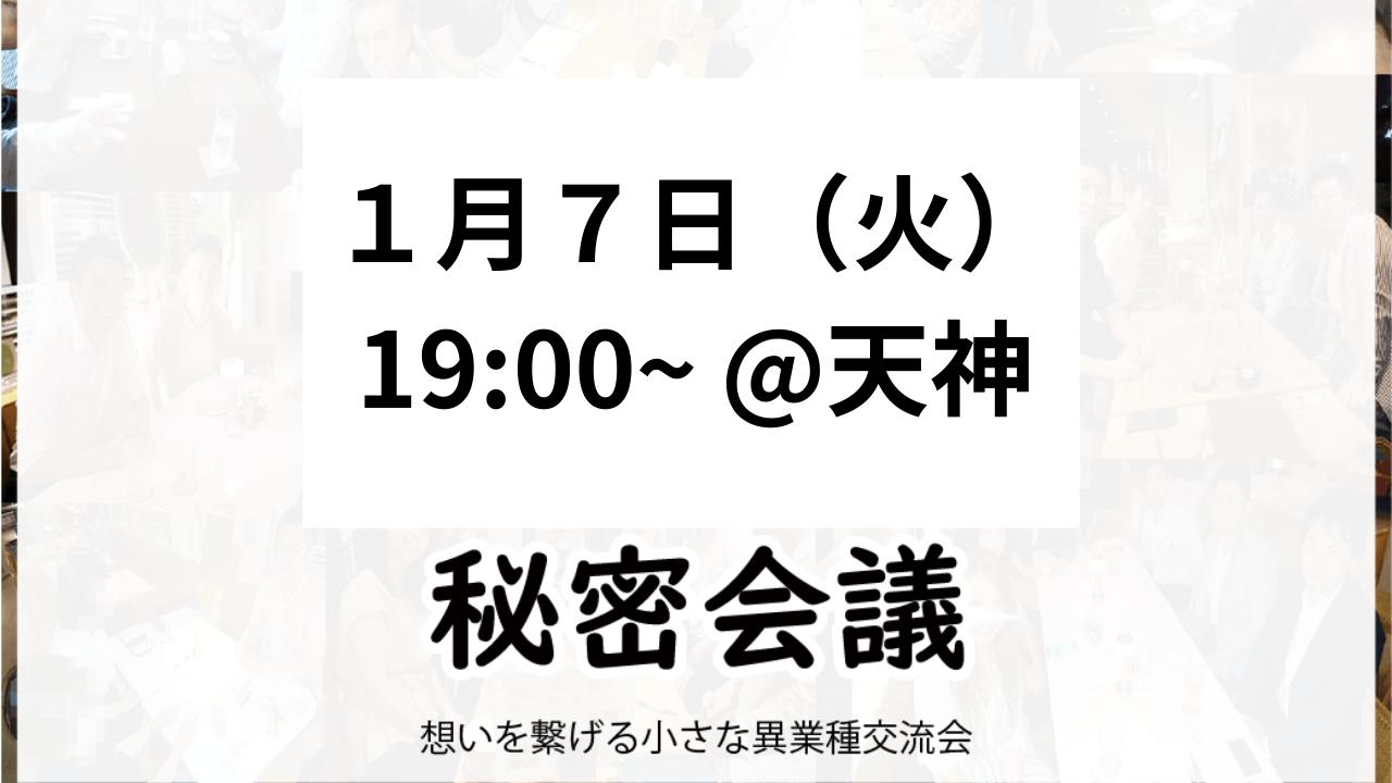 【天神・夜】1月7日【第99回】秘密会議2020年