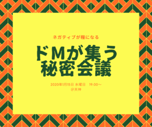 初開催【ドMが集う秘密会議】 2020年1月15日(水) 19:00〜21:00