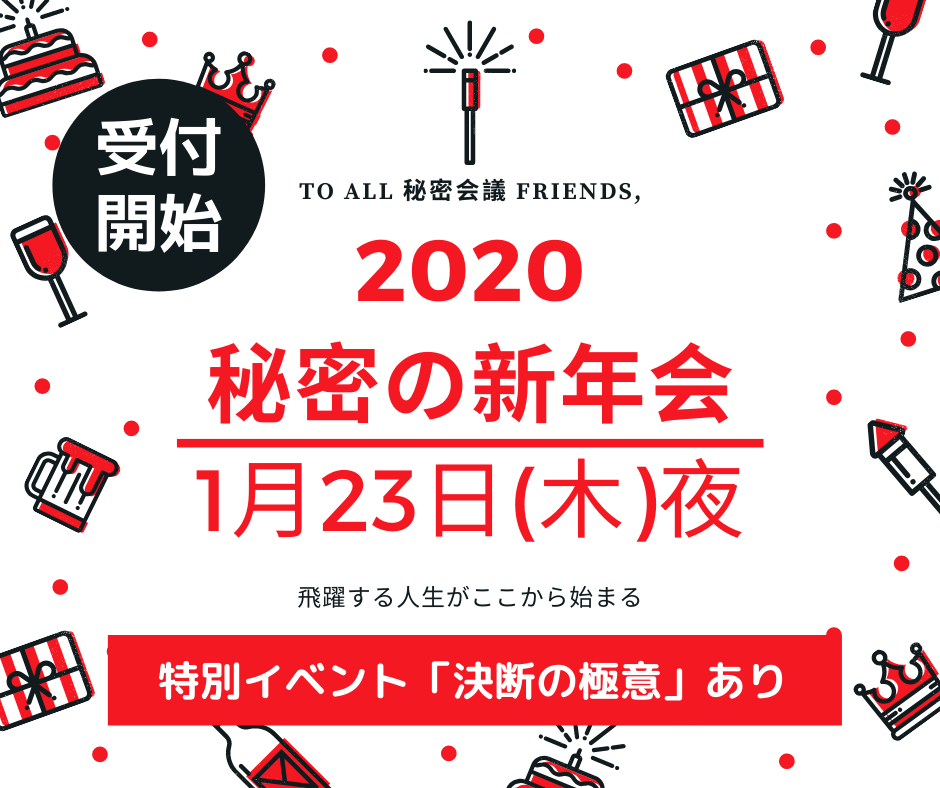 祝! 第100回 秘密会議【秘密の新年会】 2020年1月23日(木