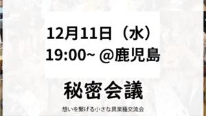 【鹿児島・夜】12月11日水【第7回】秘密会議2019年