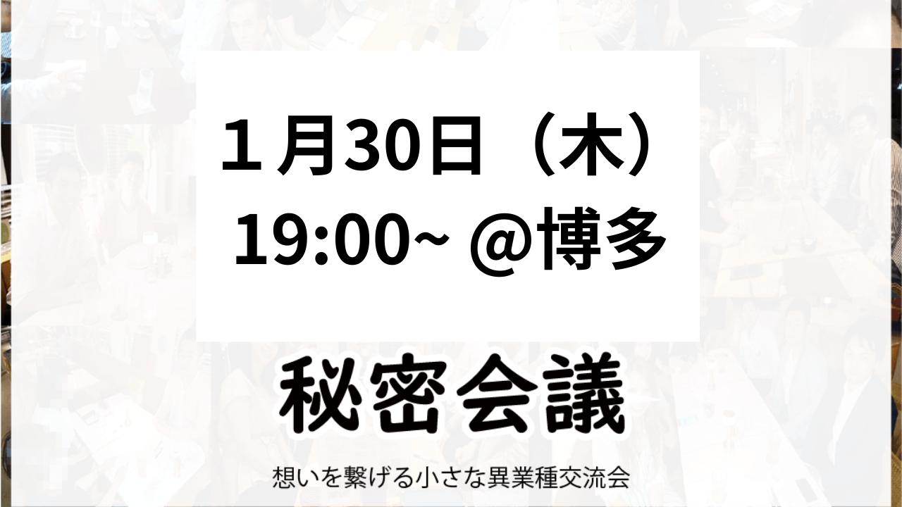 【博多・夜】1月30日(木)【第102回】秘密会議2020年