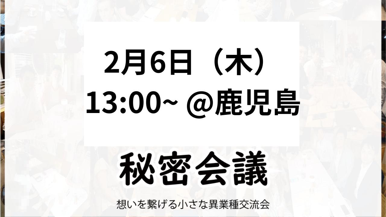 【鹿児島・昼】2月6日木【第14回】秘密会議2020年