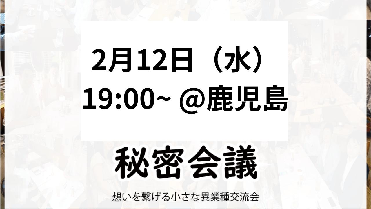 【鹿児島・夜】2月12日水【第15回】秘密会議2020年