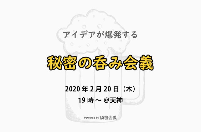 【秘密の呑み会義】2020年2月20日 木