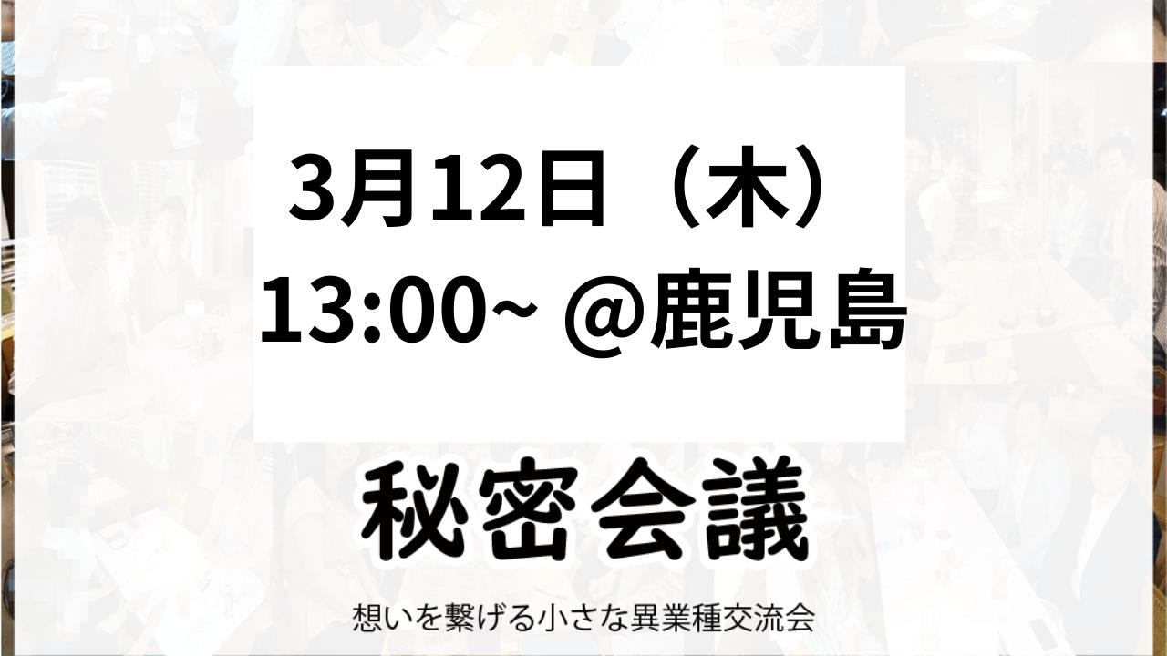 【鹿児島・昼】3月12日(木)【第19回】秘密会議2020年