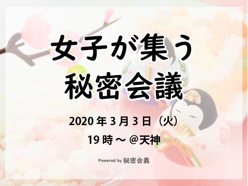 【天神・夜】3月3日(火)女子が集う秘密会議2020年