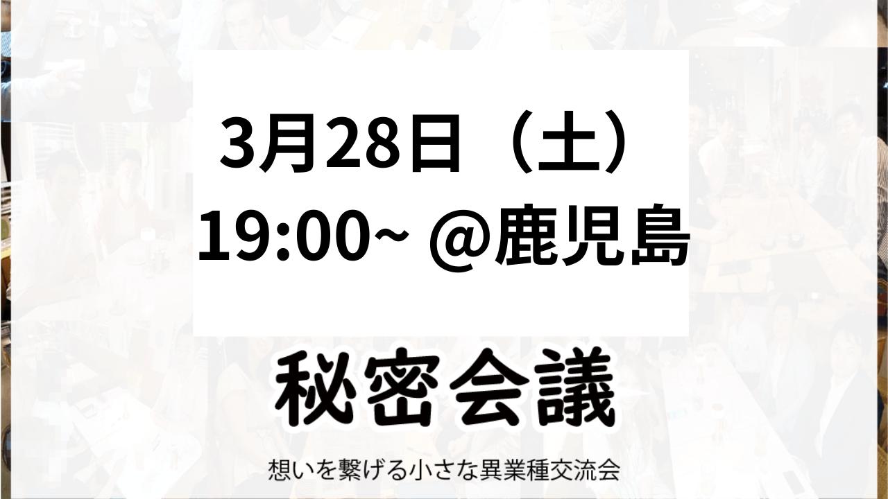 【鹿児島・夜】3月28日(土)【第21回】秘密会議2020年