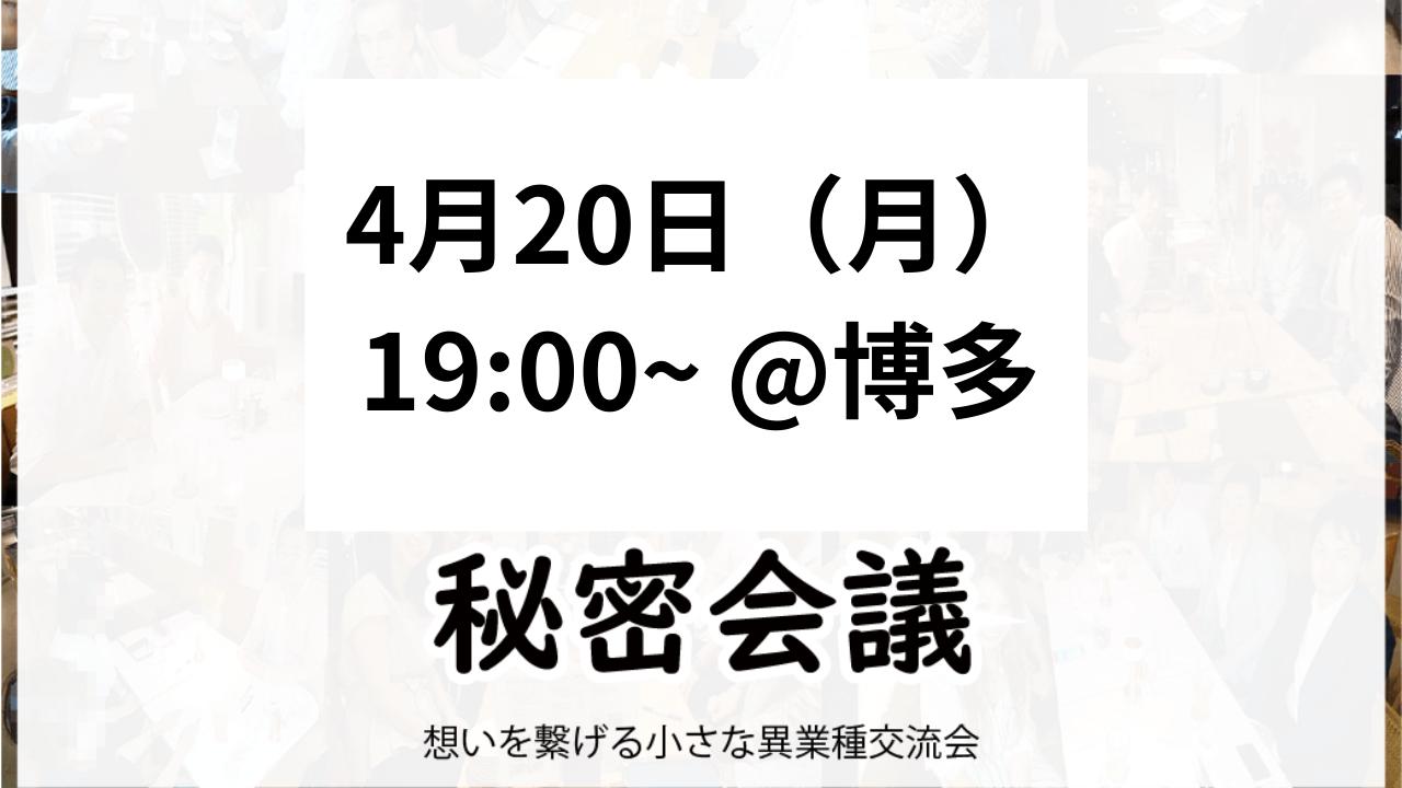 【博多・夜】4月20日(月)【第105回】秘密会議2020年