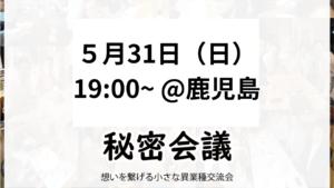 【鹿児島・夜】5月31日(日)【第29回】秘密会議2020年